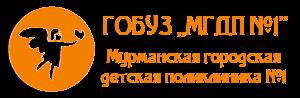 Мурманская городская детская поликлиника №1